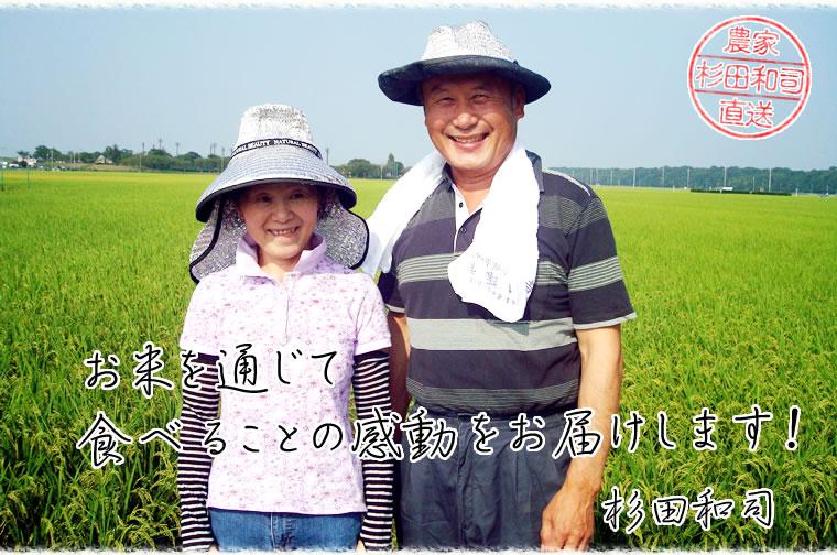 杉田農場のお約束