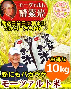 モーツァルト米10kg